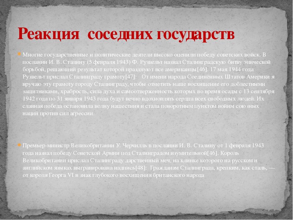 Многие государственные и политические деятели высоко оценили победу советских...
