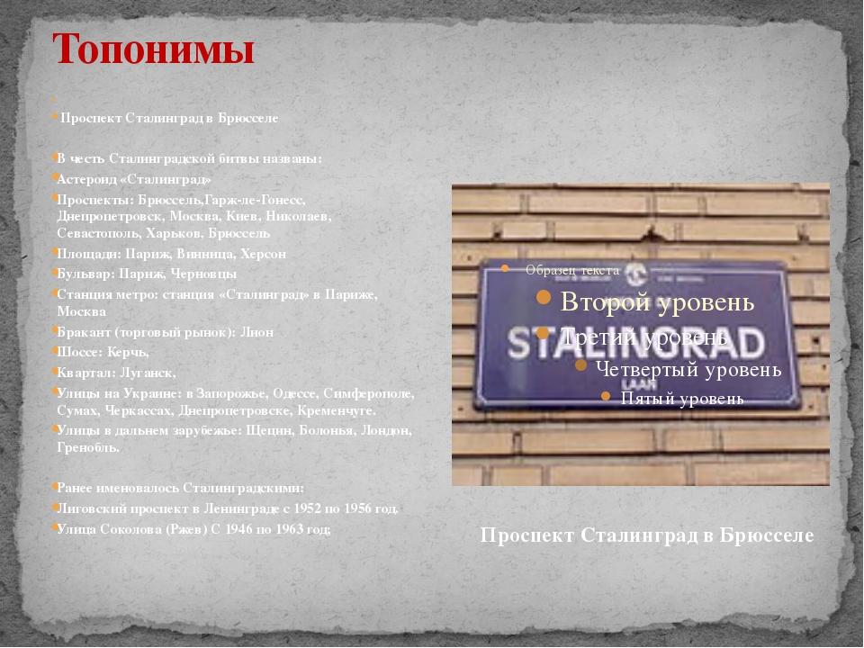 Топонимы Проспект Сталинград в Брюсселе В честь Сталинградской битвы названы:...