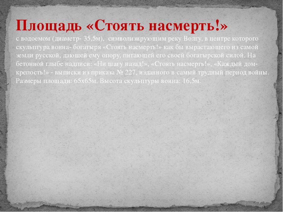 Площадь «Стоять насмерть!» с водоемом (диаметр- 35,5м), символизирующим реку...