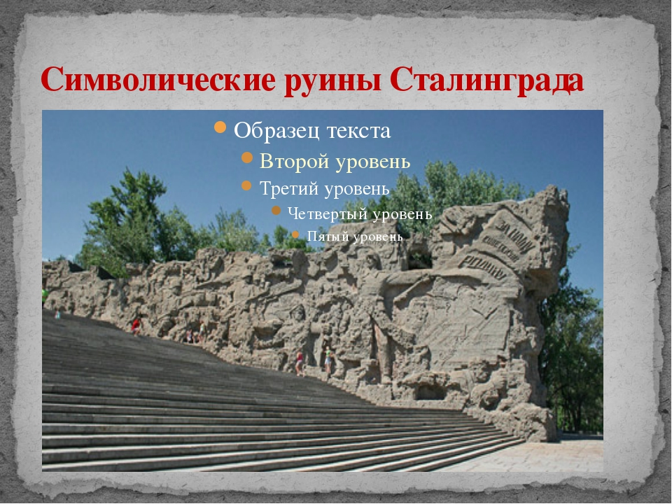 Символические руины Сталинграда