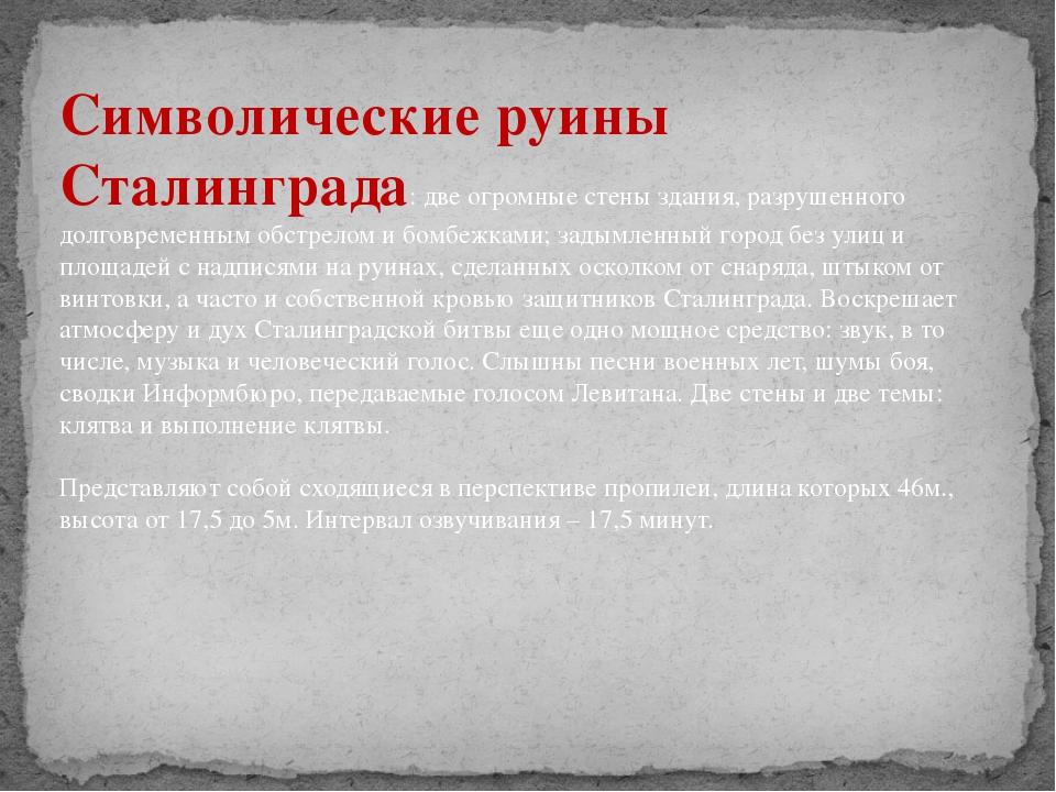 Символические руины Сталинграда: две огромные стены здания, разрушенного долг...
