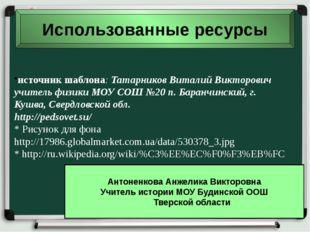 источник шаблона: Татарников Виталий Викторович учитель физики МОУ СОШ №20 п.