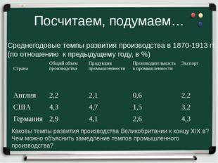 Посчитаем, подумаем… Среднегодовые темпы развития производства в 1870-1913 гг