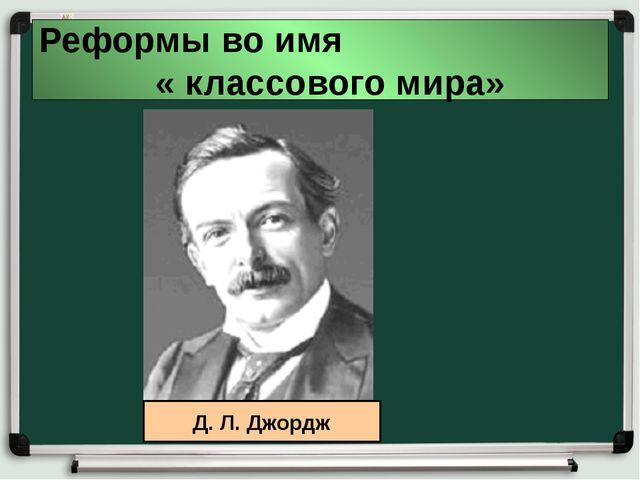 Реформы во имя « классового мира» Д. Л. Джордж
