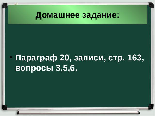 Домашнее задание: Параграф 20, записи, стр. 163, вопросы 3,5,6.