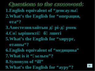 "1.English equivalent of ""денсаулық 2.What's the English for ""операция, ота""?"