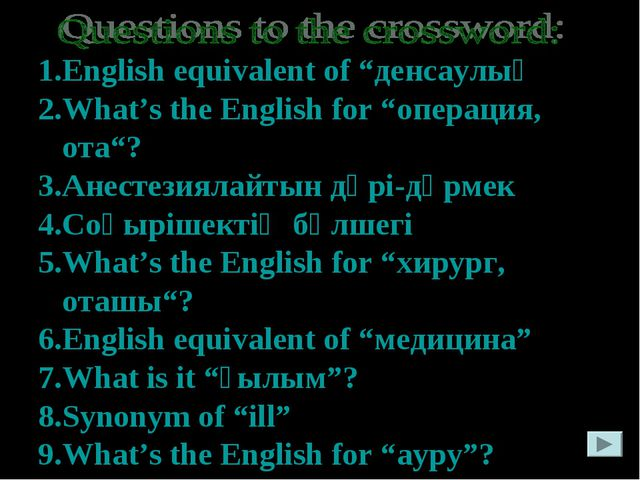 "1.English equivalent of ""денсаулық 2.What's the English for ""операция, ота""?..."