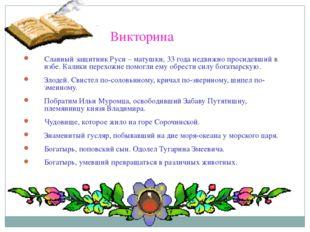 Соедините слова в словосочетания Добрый меч Солнце ясный Трава молодец Булатн