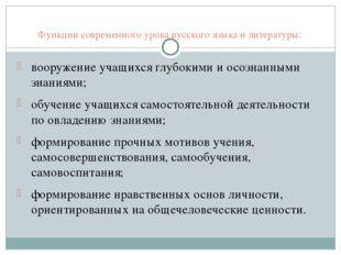 Внедрение ИКТ на уроках русского языка и литературы позволили мне реализоват