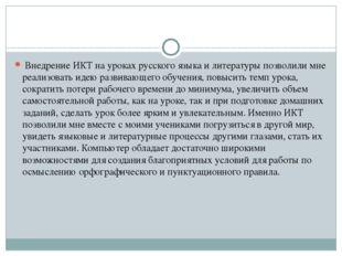 Примеры использования ИКТ на уроках русского языка и литературы, проведенных