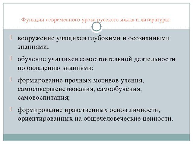 Внедрение ИКТ на уроках русского языка и литературы позволили мне реализоват...