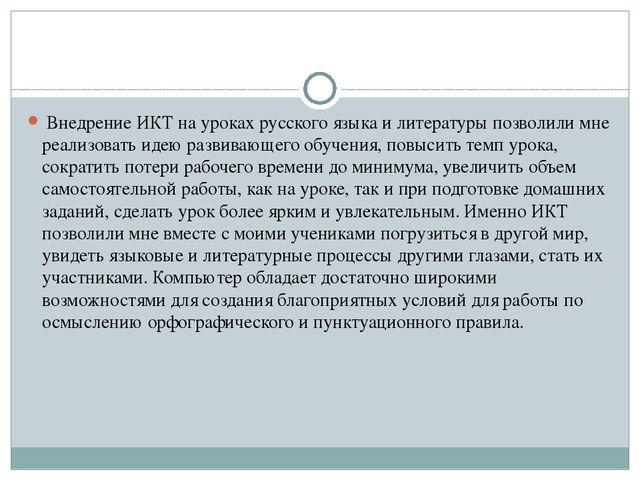 Примеры использования ИКТ на уроках русского языка и литературы, проведенных...