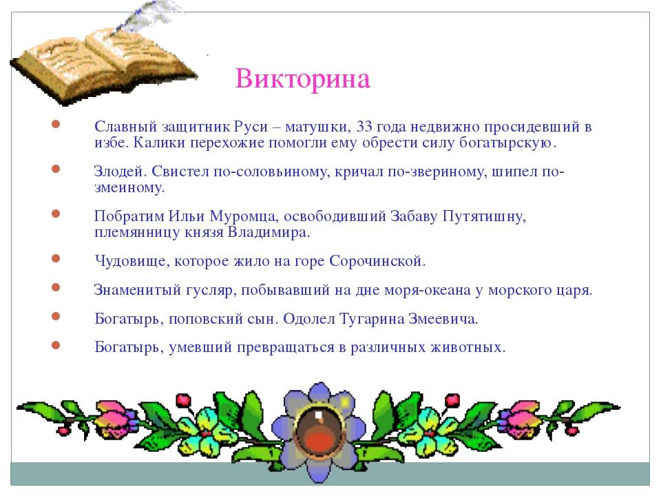 Соедините слова в словосочетания Добрый меч Солнце ясный Трава молодец Булатн...