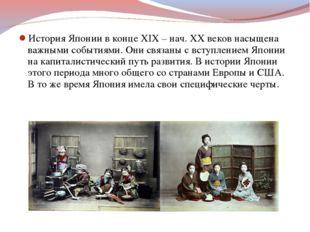 История Японии в конце XIX – нач. XX веков насыщена важными событиями. Они св