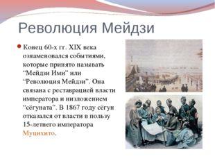 Революция Мейдзи Конец 60-х гг. XIX века ознаменовался событиями, которые при