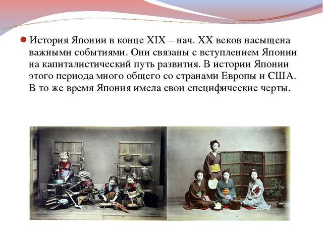 История Японии в конце XIX – нач. XX веков насыщена важными событиями. Они св...