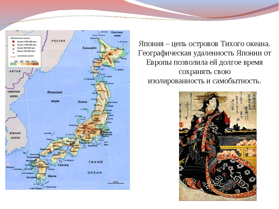 Япония – цепь островов Тихого океана. Географическая удаленность Японии от Ев...