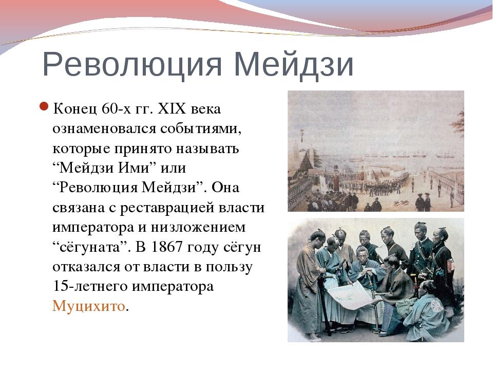 Революция Мейдзи Конец 60-х гг. XIX века ознаменовался событиями, которые при...