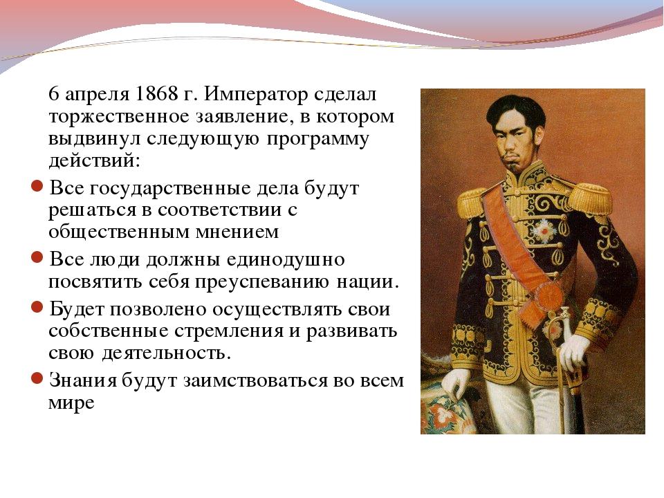 6 апреля 1868 г. Император сделал торжественное заявление, в котором выдвину...