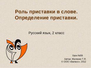 Роль приставки в слове. Определение приставки. Русский язык, 2 класс Урок №59
