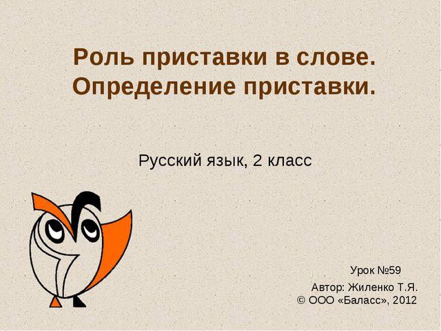 Роль приставки в слове. Определение приставки. Русский язык, 2 класс Урок №59...
