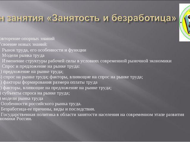I Повторение опорных знаний II Усвоение новых знаний: 1) Рынок труда, его осо...