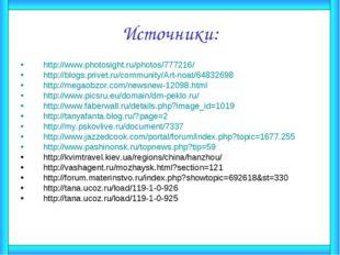 Источники: http://www.photosight.ru/photos/777216/ http://blogs.privet.ru/com