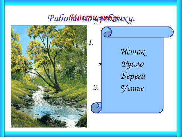 Работа по учебнику. Прочитай текст «Части реки»  на стр. 81 учебника. О как...
