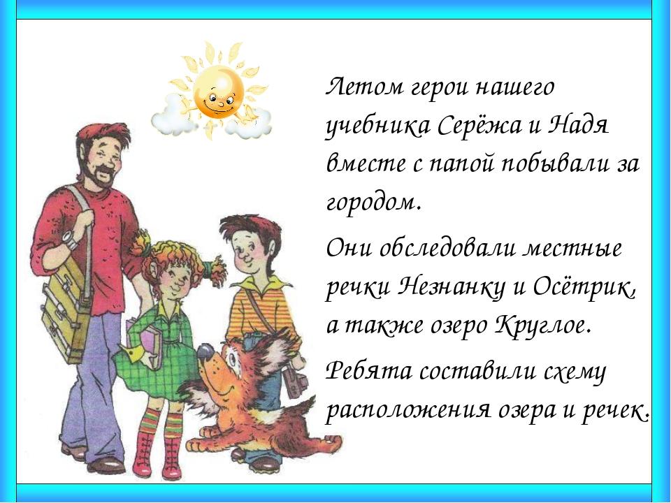 Летом герои нашего учебника Серёжа и Надя вместе с папой побывали за городом...