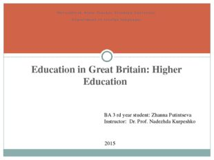 Education in Great Britain: Higher Education Novosibirsk State Teacher Traini