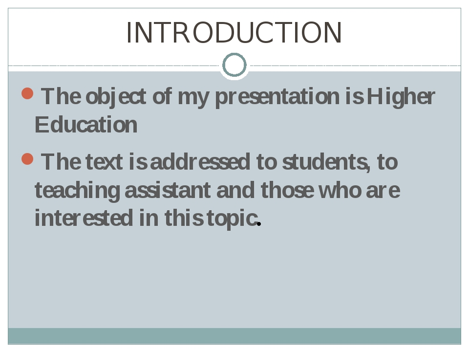 INTRODUCTION The object of my presentation is Higher Education The text is ad...
