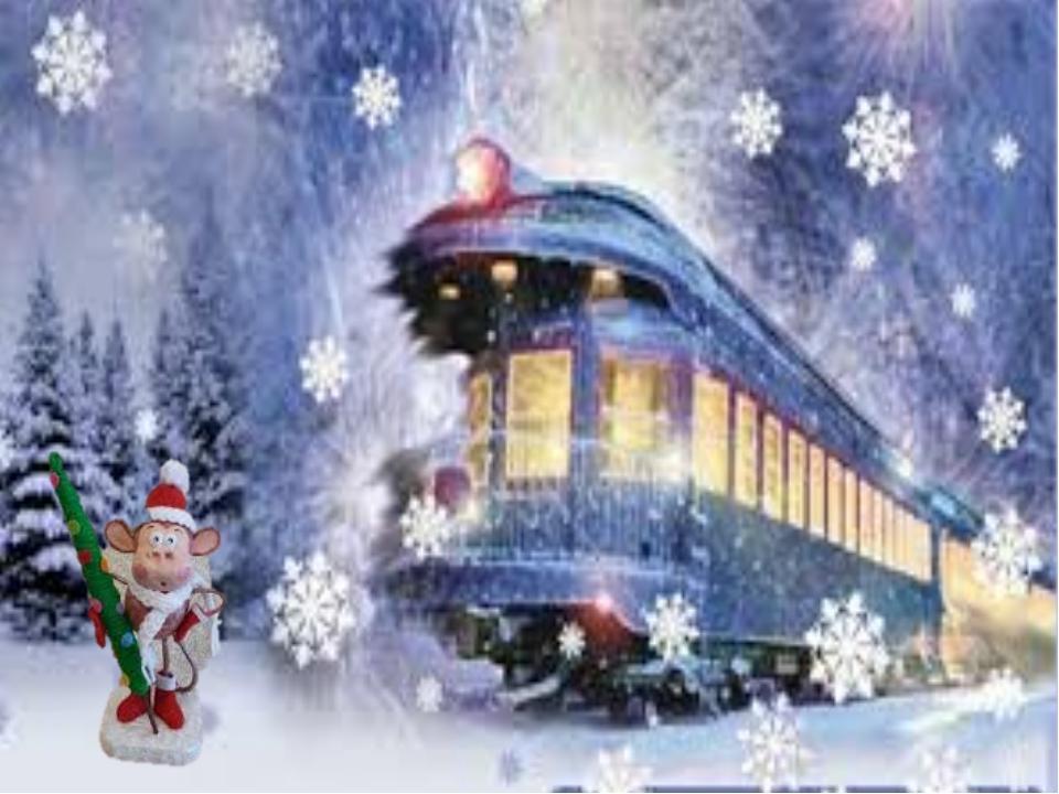 Поезд в великий устюг новый год