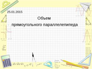25.01.2015 Объем прямоугольного параллелепипеда