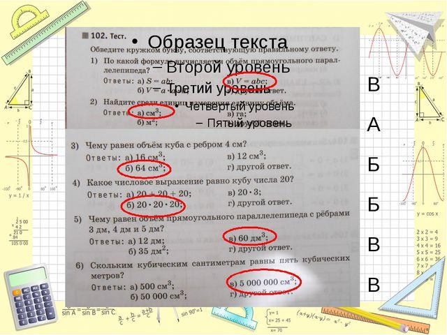 В А Б Б В В