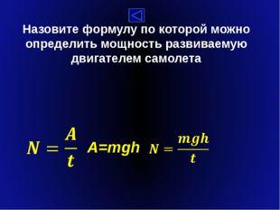 Назовите формулу по которой можно определить мощность развиваемую двигателем