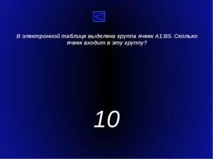 Арифметическое выражение может быть записано в электронной таблице в виде: 5*