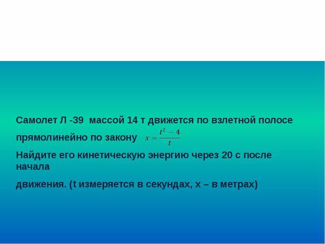 Движение двух танков по шоссе заданы уравнениями: x1= 2t + 0,2t2 x2= 80 –...
