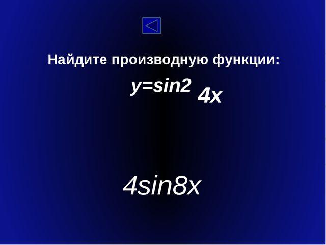 Найдите производную функции: y=sin2 4sin8x 4x