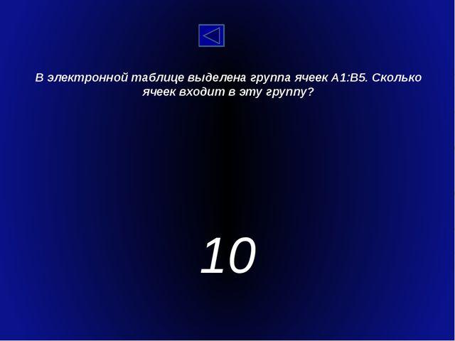 Арифметическое выражение может быть записано в электронной таблице в виде: 5*...