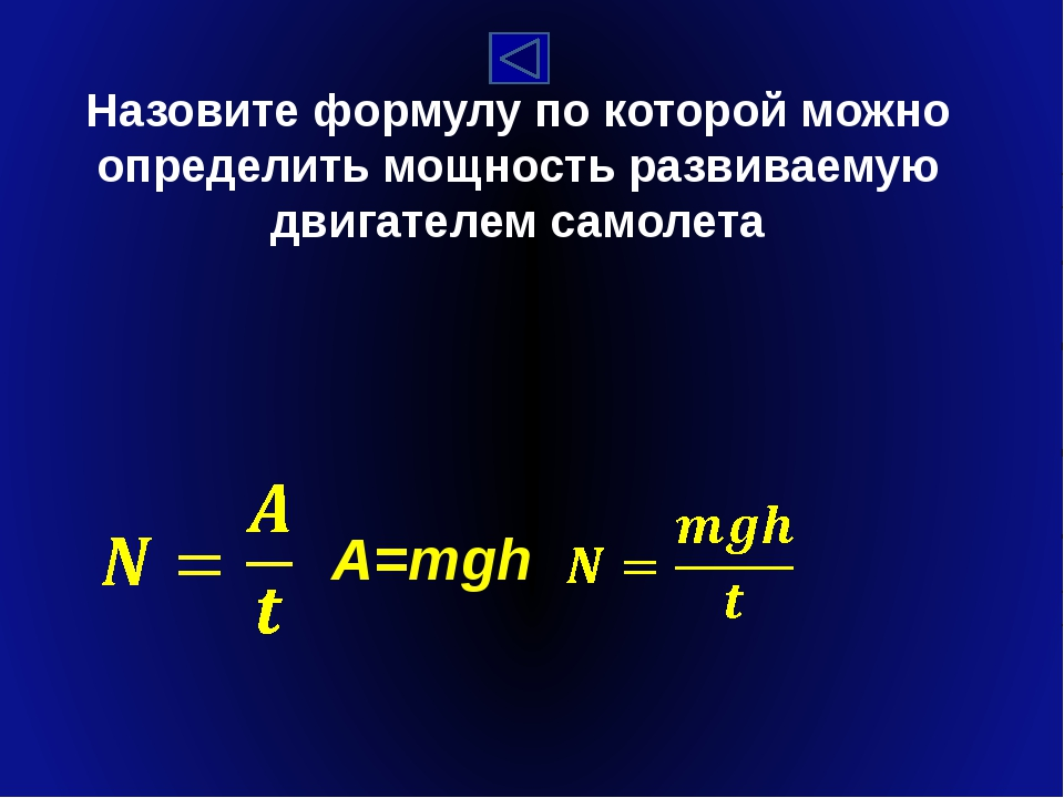 Назовите формулу по которой можно определить мощность развиваемую двигателем...