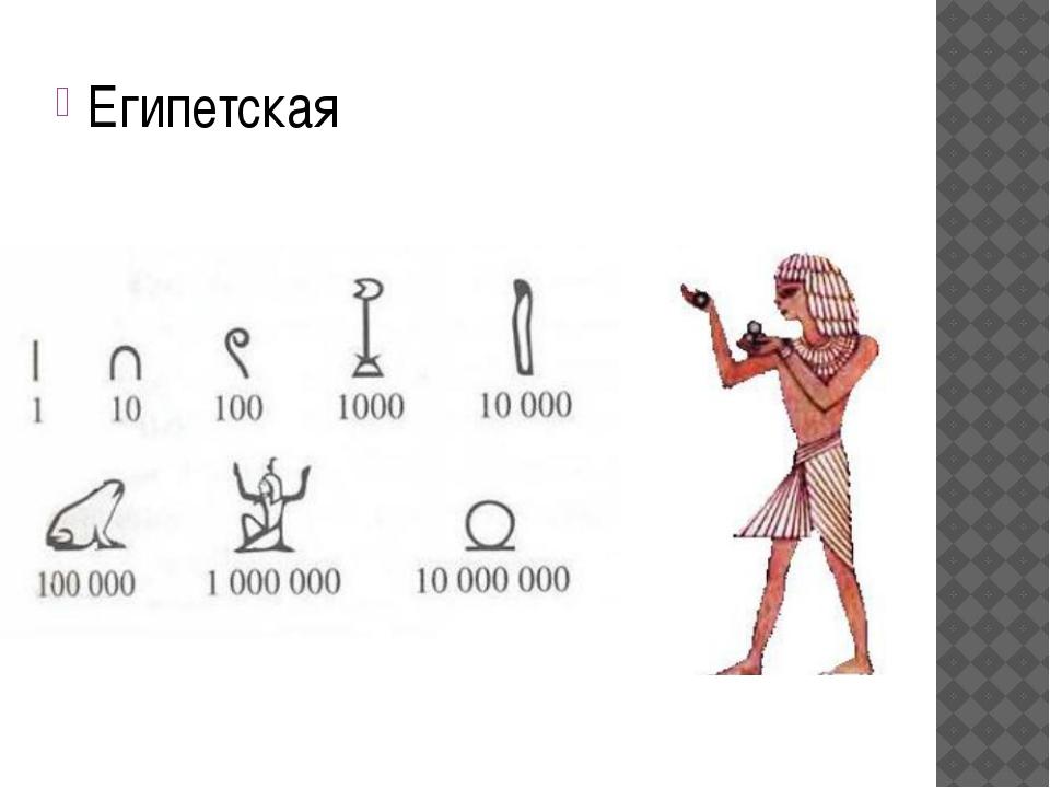 Египетская