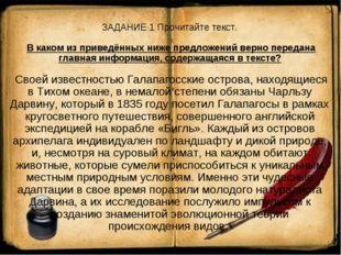 ЗАДАНИЕ 1 Прочитайте текст. В каком из приведённых ниже предложений верно пер