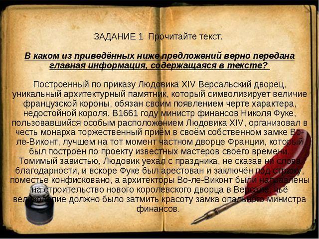 ЗАДАНИЕ 1 Прочитайте текст. В каком из приведённых ниже предложений верно пер...