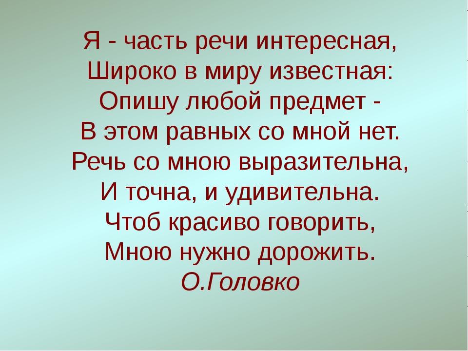 Я - часть речи интересная, Широко в миру известная: Опишу любой предмет - В э...