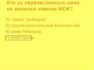 Кто из перечисленных ниже не являлся членом МОК? А) Семен Трубецкой; Б) Серге