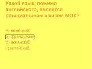 Какой язык, помимо английского, является официальным языком МОК? А) немецкий;