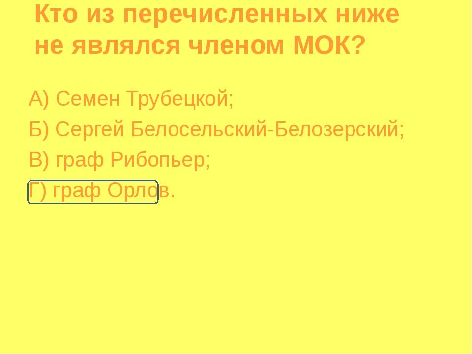 Кто из перечисленных ниже не являлся членом МОК? А) Семен Трубецкой; Б) Серге...