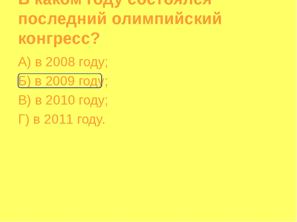 В каком году состоялся последний олимпийский конгресс? А) в 2008 году; Б) в 2...