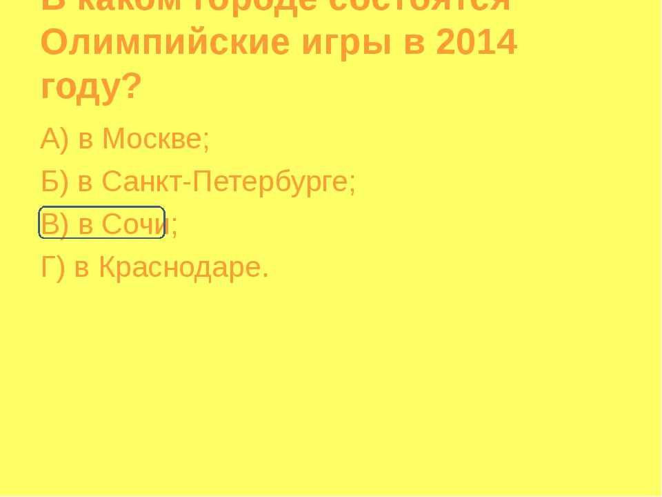 В каком городе состоятся Олимпийские игры в 2014 году? А) в Москве; Б) в Санк...