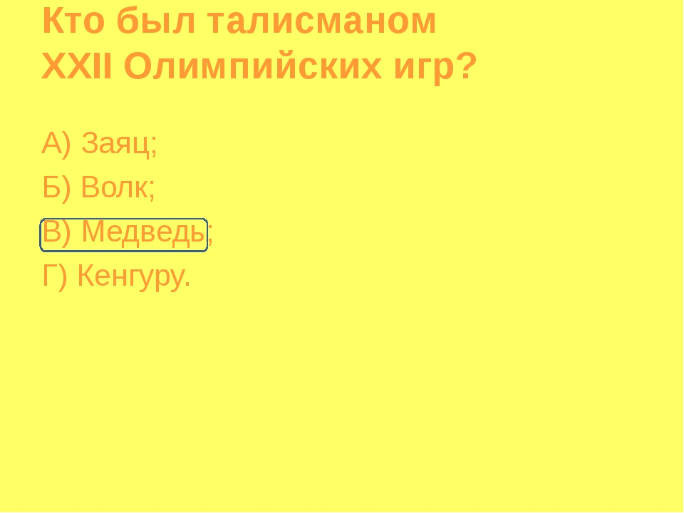 Кто был талисманом XXII Олимпийских игр? А) Заяц; Б) Волк; В) Медведь; Г) Кен...